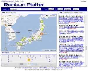 Ronbun Plotterの画面